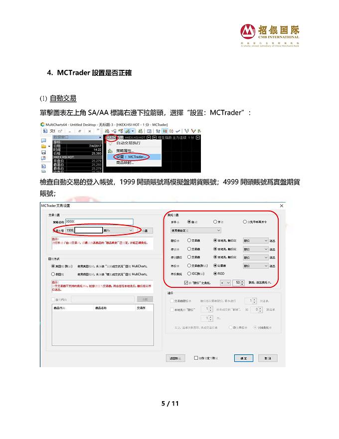 MC開機關機關鍵檢查事項_頁面_05.png