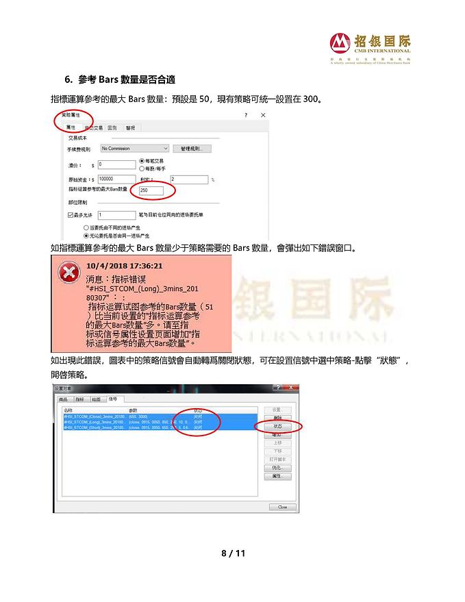 MC開機關機關鍵檢查事項_頁面_08.png