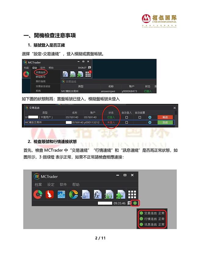 MC開機關機關鍵檢查事項_頁面_02.png