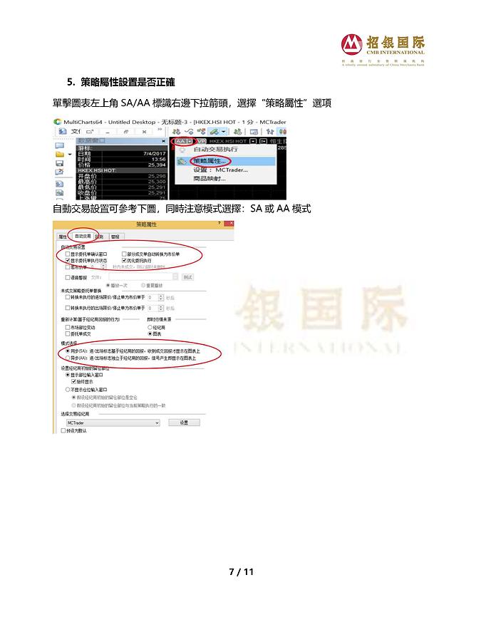 MC開機關機關鍵檢查事項_頁面_07.png