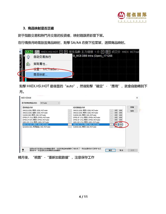 MC開機關機關鍵檢查事項_頁面_04.png