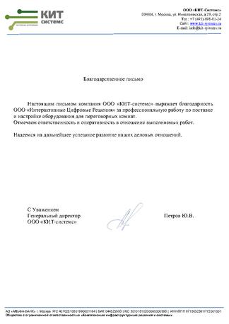 Благодпрставенное_письмо_ООО_ИЦР.png