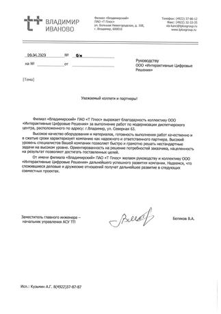 Благодарственное письмо ИЦР_Page1.png