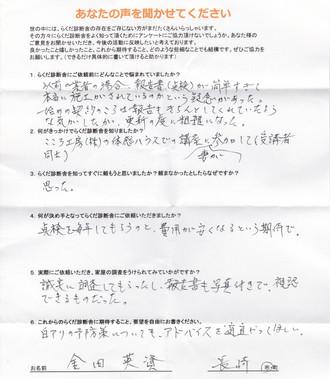 長崎市 金田 英資   様