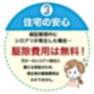 長崎県,長崎市,シロアリ,安い