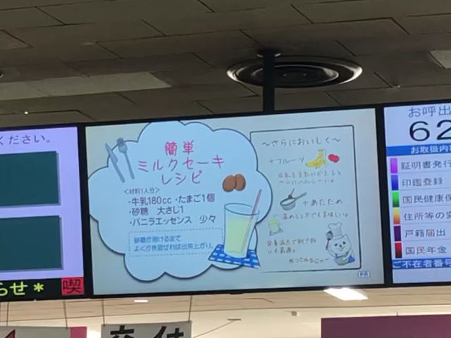 大村市役所 広告動画