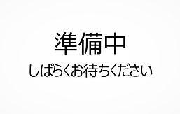 準備中_画像.jpg