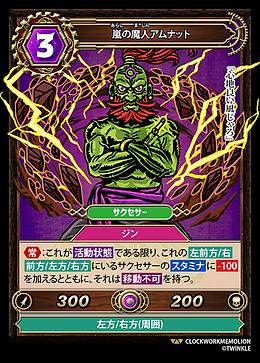 嵐の魔人アムナット