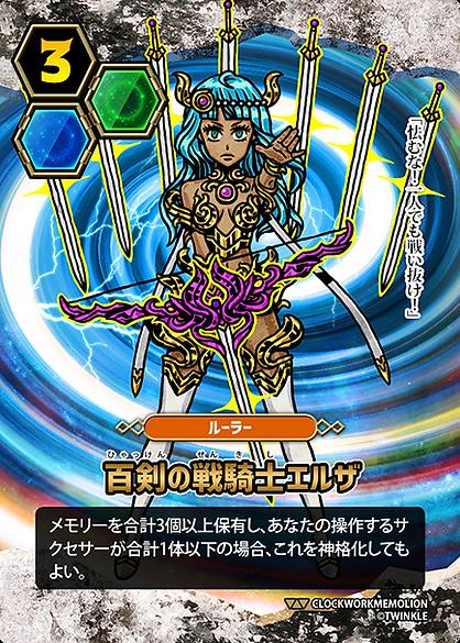 百剣の戦騎士エルザ