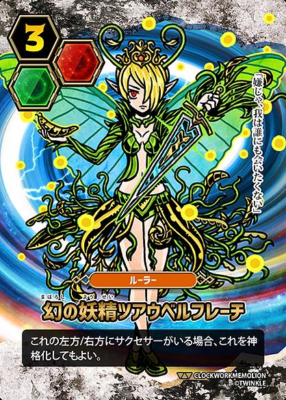 幻の妖精ツアウベルフレーチ