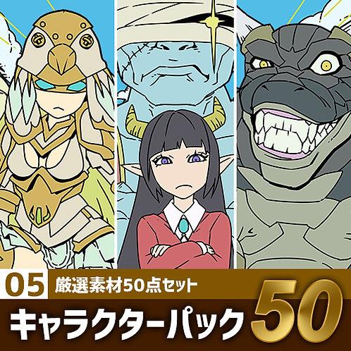 キャラクターパック【05】キャラ素材50点