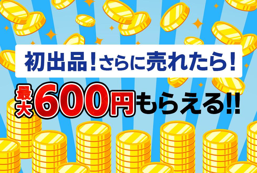 初出品&売れたら最大600円!