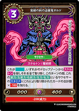 紫紺の剣の迫害鬼ギラ