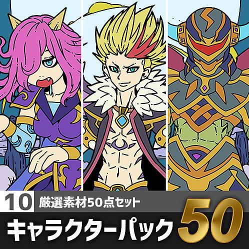 キャラクターパック【10】キャラ素材50点