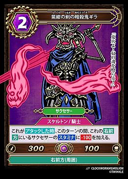 紫紺の剣の暗殺鬼ギラ