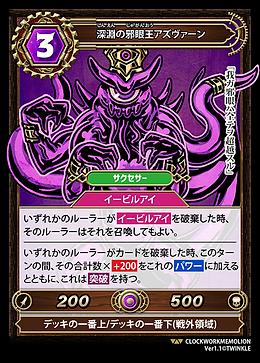 深淵の邪眼王アズヴァーン