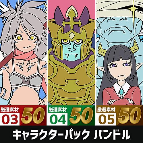 キャラクターパック バンドル【03+04+05】キャラ素材150点