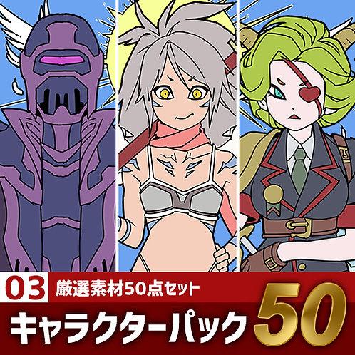 キャラクターパック【03】キャラ素材50点