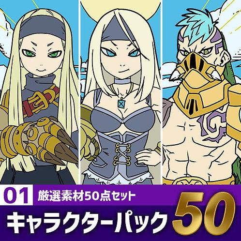 キャラクターパック【01】キャラ素材50点