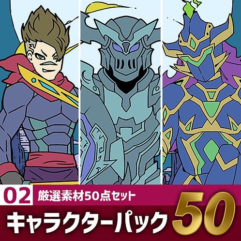 キャラクターパック【02】キャラ素材50点