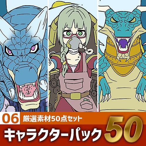 キャラクターパック【06】キャラ素材50点