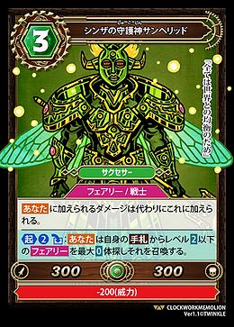 シンザの守護神サンヘリッド
