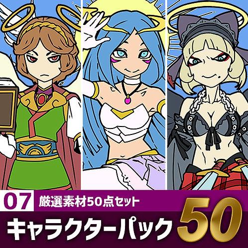 キャラクターパック【07】キャラ素材50点