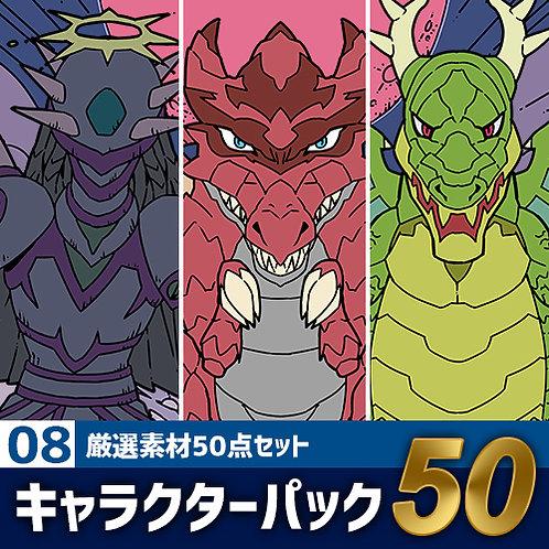 キャラクターパック【08】キャラ素材50点