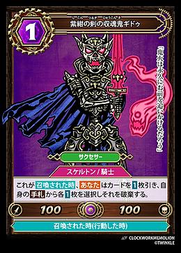 紫紺の剣の吸魂鬼ギドゥ