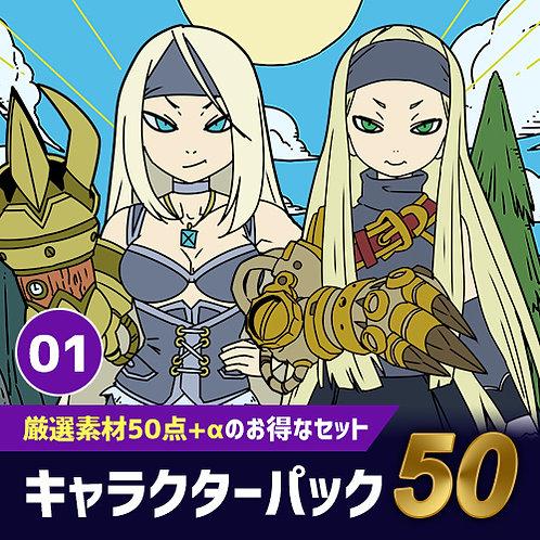 キャラクターパック【01】キャラ素材50点+背景素材4点