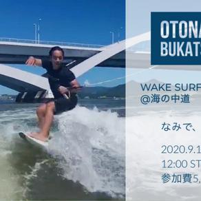 【WAKESURF】オトナの部活動