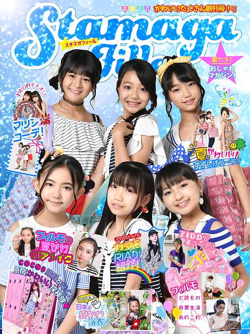 Stamaga★Fille創刊号(2020年8月発売第1号)