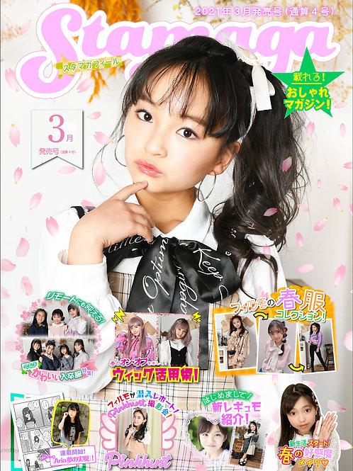 Stamaga★Fille2021年3月発売号(通算4号)~春だ!おしゃかわ入卒服特集!