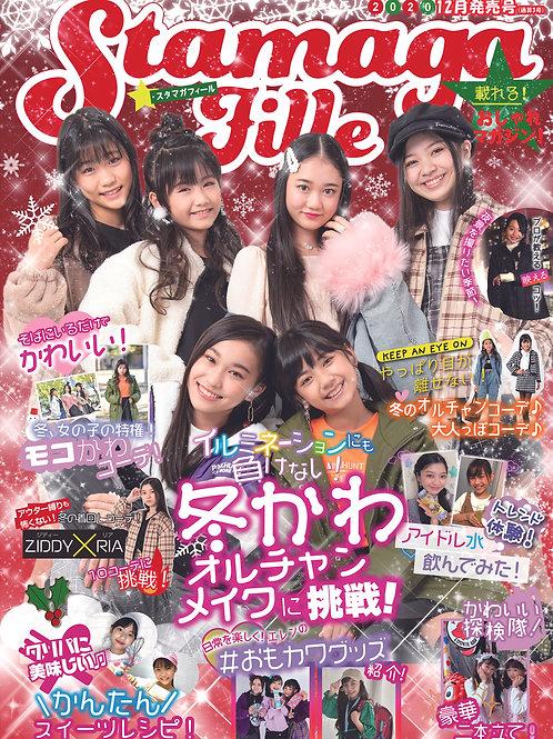 Stamaga★Fille2020年12月発売号(通算3号)