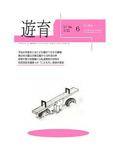 「遊育」6月号_page-0001.jpg