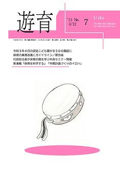 「遊育」2021年4月12日号こども庁勉強会報告会_page-0001.jpg