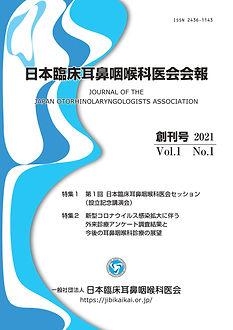 耳鼻科医会創刊号表紙_page-0001.jpg