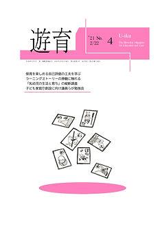「遊育」4月号表紙_page-0001.jpg