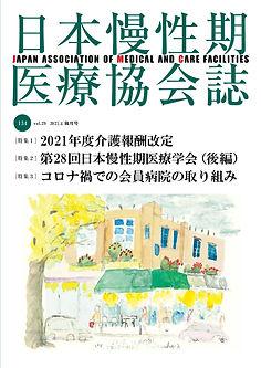 表紙絵 機関誌JMC134号(2021年4月号)_page-0001.jpg