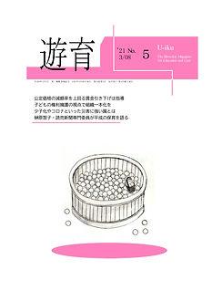 「遊育」5月号_page-0001.jpg
