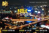 ارخص المراكب النيلية المتحركة