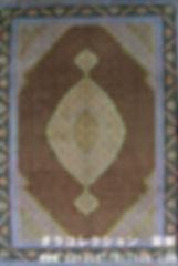 マララン絨毯