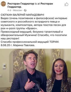 Отработали интервью с Валерием Сюткиным на «ура»