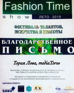 "Благодарность от ""Fashion Time Show-2019"""