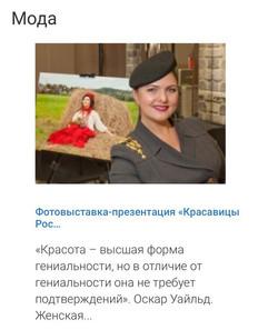 Публикация на портале «Народная инициатива»