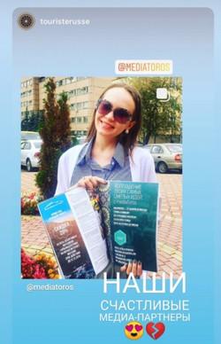 Мы в журнале «Русский турист»