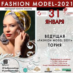 """Конкурс красоты """"Fashion Model-2021"""""""