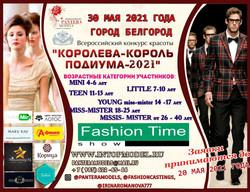 Белгородский конкурс красоты