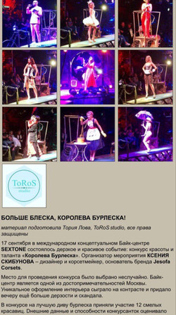 Конкурс красоты «Королева бурлеска» на портале Активист.ру