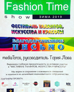 "Благодарность от ""Fashion Time Show"", зимний сезон"